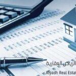 6 أسباب جعلتنا أفضل شركة تمويل عقاري | شركة قمة الرياض