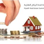 Read more about the article التمويل العقاري | تعرف على أهم 8 شروط  للتمويل العقاري في المملكة